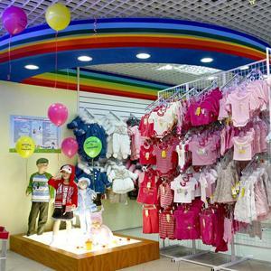 Детские магазины Корочи