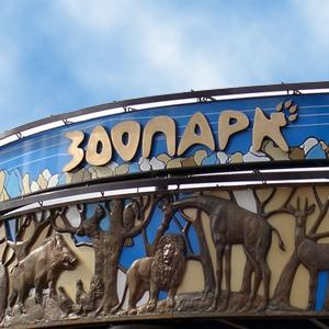 Зоопарки Корочи